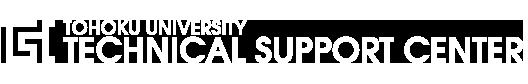 国立大学法人東北大学研究推進・支援機構 テクニカルサポートセンター