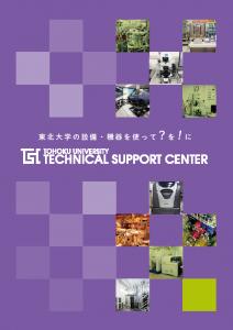 TSCパンフレット(日本語版)
