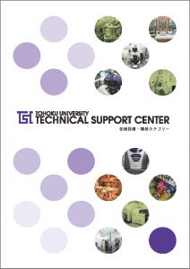 登録設備・機器カテゴリ―(日本語版)
