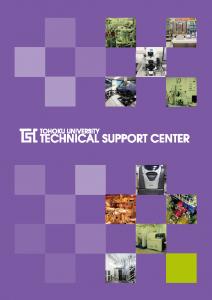 TSCパンフレット(英語版)