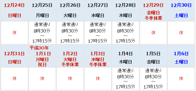 2017.12.kyuka
