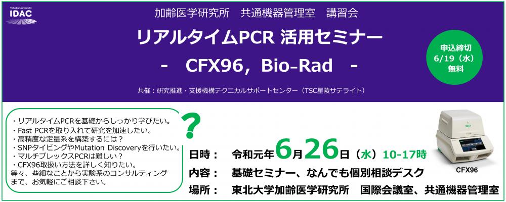 リアルタイムPCR 活⽤セミナー- CFX96,Bio₋Rad –