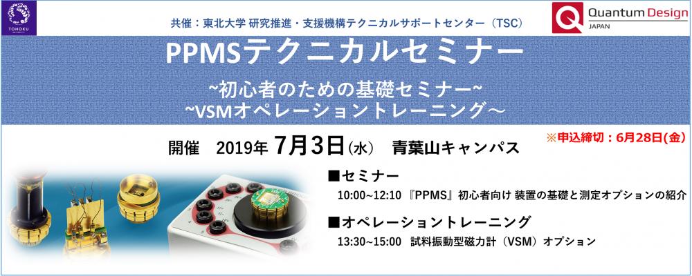 PPMSテクニカルセミナー