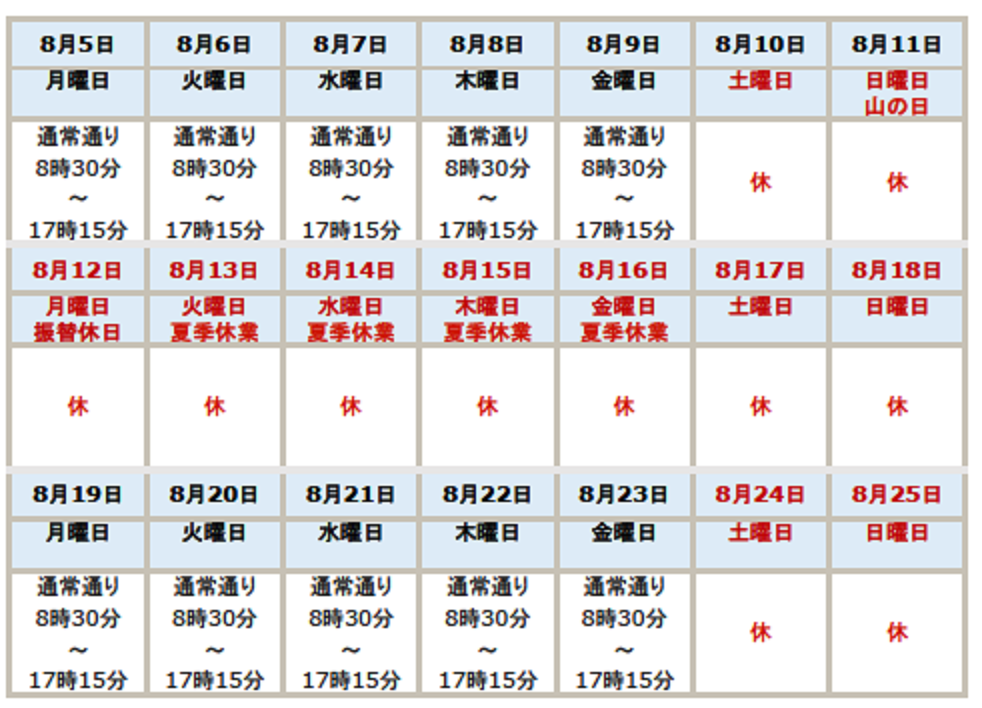 2019.08_夏季休業中の受付時間のお知らせ