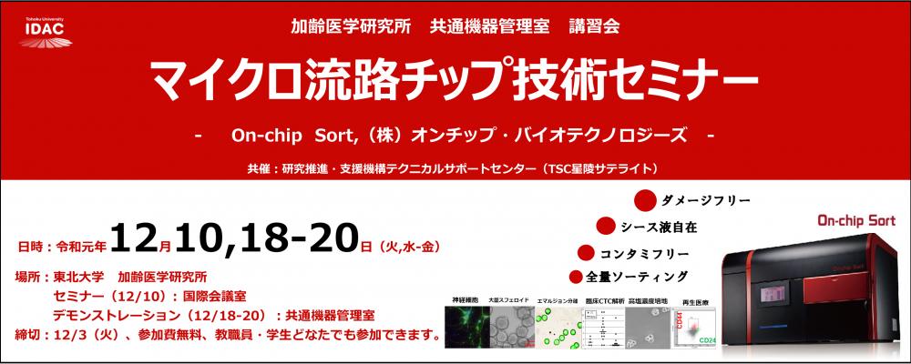 マイクロ流路チップ技術セミナー