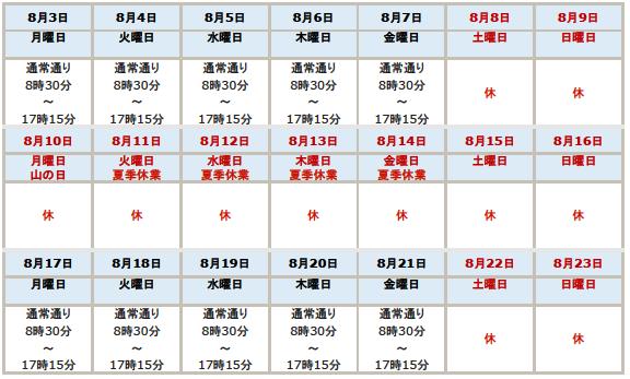 2020.08_夏季休業のお知らせ