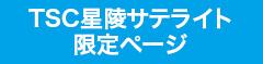 TSC星陵サテライト限定ページ