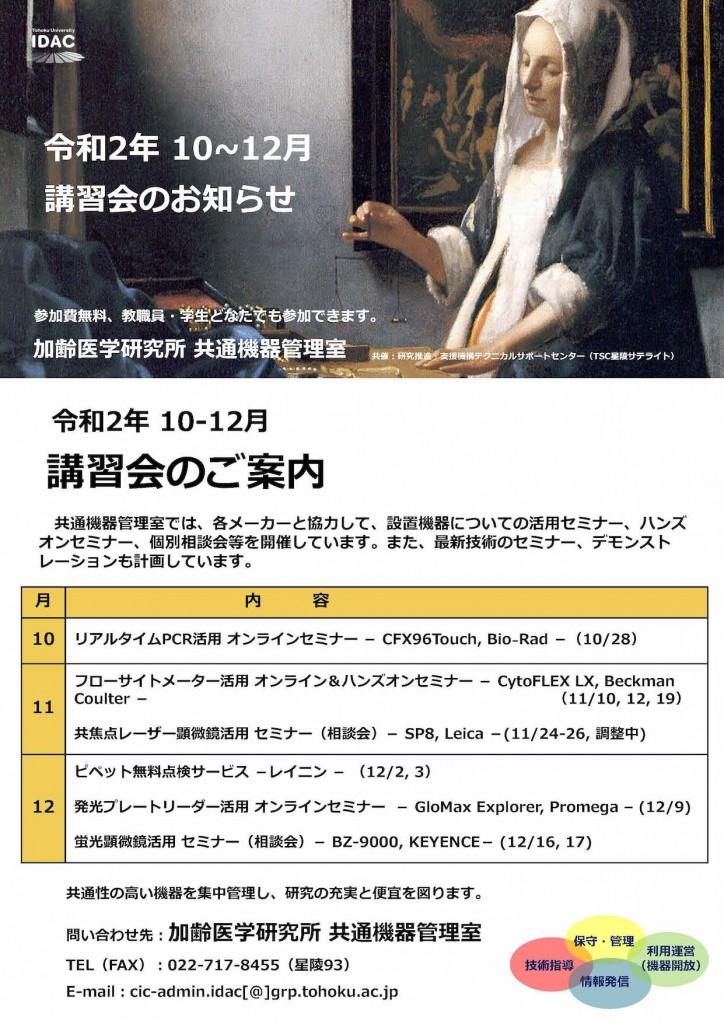 TSC_加齢研_令和2年10-12月講習会のご案内